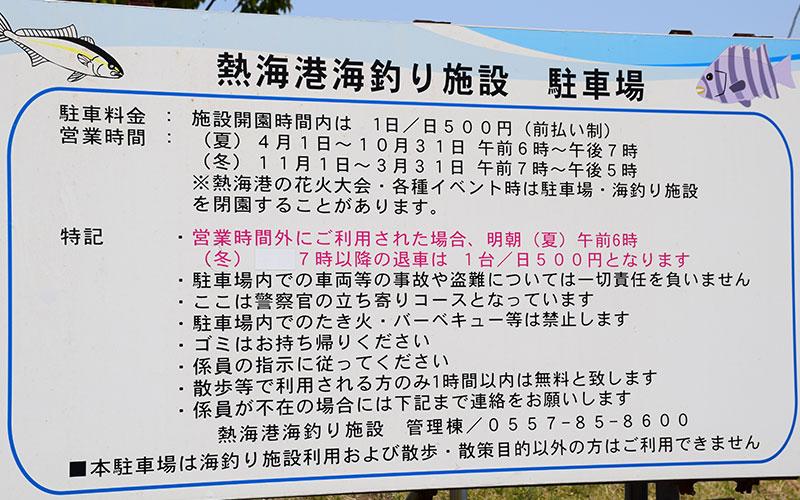 熱海港海釣り施設、駐車場の情報