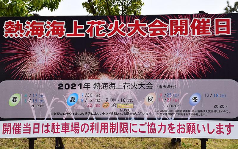 花火大会開催日の看板
