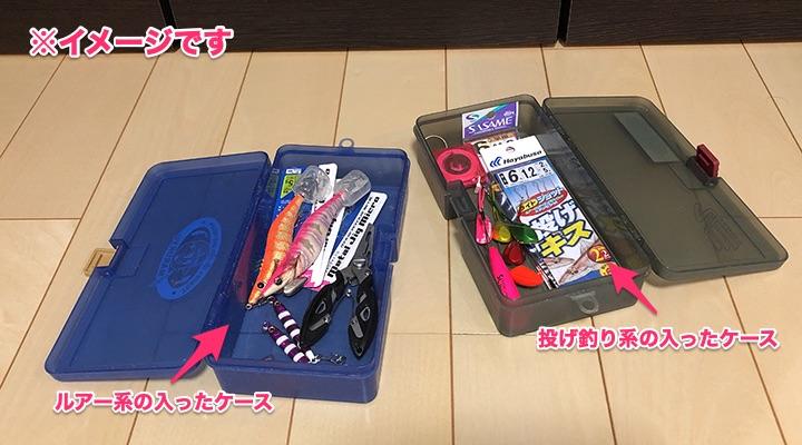 ルアーと投げ釣り、それぞれをケースに収納した物