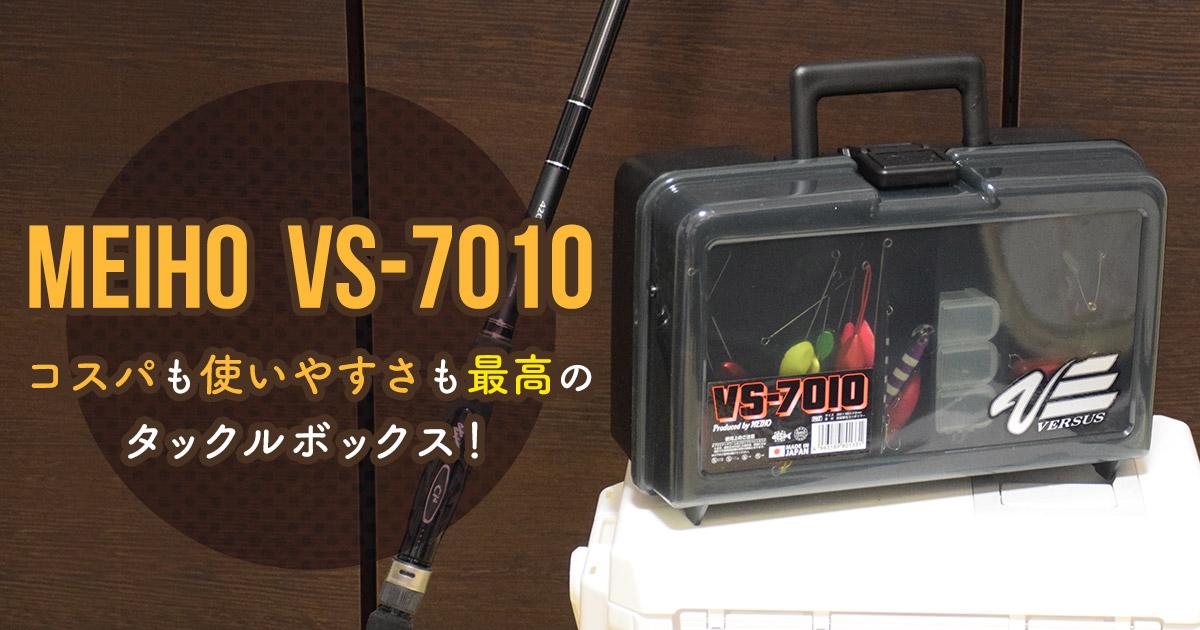MEIHO(メイホウ) VS-7010 コスパも使いやすさも最高のタックルボックス!