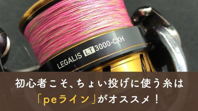 初心者こそ、ちょい投げに使う糸は「peライン」がオススメ!